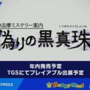 ファミコンテイストのアドベンチャーゲーム『伊勢志摩ミステリー案内 偽りの黒真珠』のSwitch版が2018年に発売決定!