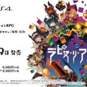 PS4&Switch用ソフト『ラピス・リ・アビス』のプロモーションムービーが公開!公式サイトもオープン!