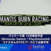 PS4&Switch版『Mantis Burn Racing』のパッケージ版が2018年12月に発売決定!
