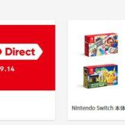 マイニンテンドーストアで「Nintendo Direct 2018.9.14」関連商品の予約受付が開始!ストア限定商品も