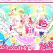 Nintendo Switch用ソフト「なりキッズパーク」シリーズのTVCMが公開!