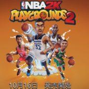 『NBA 2K プレイグラウンド2』の国内発売日が2018年10月16日に決定!90年代のバスケットボールアクション