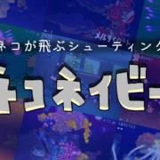Switch版『ネコネイビー』が2018年冬に発売決定!ネコが飛ぶキュートなシューティングゲーム