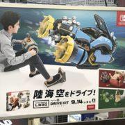 『Nintendo Labo Toy-Con 03: Drive Kit』の看板広告が東京に登場!