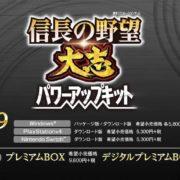 PS4&Switch&PC用ソフト『信長の野望・大志 with パワーアップキット』のPVが公開!