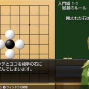 PS4&Switch用ソフト『遊んで囲碁が強くなる! 銀星囲碁DX』の紹介映像が公開!