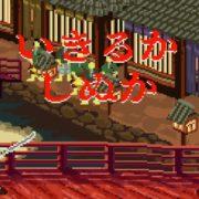 Switch版『One Strike』の国内配信日が2018年10月11日に決定!8bit ・侍対戦格闘ゲーム