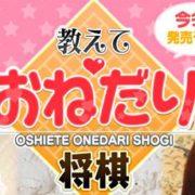 Switch用ソフト『教えて!おねだり将棋』が東京ゲームショウに出展決定!