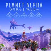 Switch用ソフト『Planet Alpha』が2018年9月4日から配信開始!!昼と夜をコントロールして進める横スクロール型のパズルアドベンチャゲーム