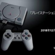 『プレイステーション クラシック』が2018年12月3日に発売決定!PSの名作ソフト20本を収録したミニ・PS