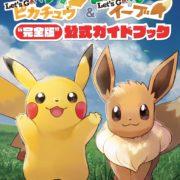 """『ポケットモンスター Let's Go! ピカチュウ・Let's Go! イーブイ""""完全版""""公式ガイドブック』が2018年12月1日に発売決定!"""