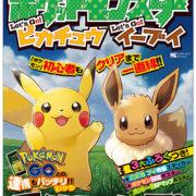 小学館から『ポケットモンスター Let's Go! ピカチュウ・Let's Go! イーブイ 最速クリア冒険ガイド』が2018年11月16日に発売決定!