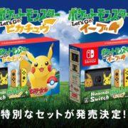 【更新】Nintendo Switch本体『ポケットモンスター Let's Go! ピカチュウ』セットと『ポケットモンスター Let's Go! イーブイ』セットの予約が開始!
