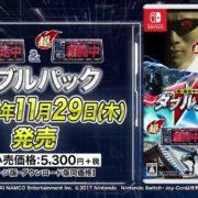 Switch用ソフト『超・逃走中&超・戦闘中 ダブルパック』の発売日が11月29日に決定!紹介映像が公開!
