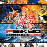 Switch用ソフト『彩京コレクションVol1』の韓国での発売日が2018年9月21日に決定!