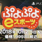 PS4&Switch用ソフト『ぷよぷよ e Sports』が2018年10月25日に配信決定!