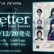 PS4&PS Vita&Switch用ソフト『√Letter ルートレター Last Answer』の1st Trailerが公開!予約も開始
