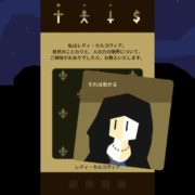 Switch版『Reigns: Kings & Queens』が2018年9月20日より配信開始!政治アドベンチャーゲーム