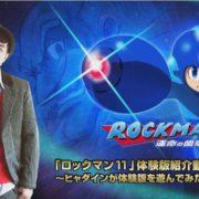 『ロックマン11 運命の歯車!!』の体験版紹介動画 ~ヒャダインが体験版を遊んでみた~ 後編が公開!
