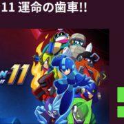 『ロックマン11 運命の歯車!!』の体験版が配信開始!