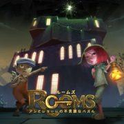 Switch版『ルームズ アンとジョージの不思議なパズル』の国内配信日が2018年9月27日に決定!