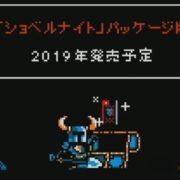 『Shovel Knight: Treasure Trove』のパッケージ版が2019年に国内発売決定!