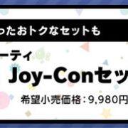 『スーパーマリオパーティ 4人で遊べるJoy-Conセット』が2018年12月1日に発売決定!