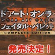 Switch版『ソードアート・オンライン ホロウ・リアリゼーション』と『ソードアート・オンライン フェイタル・バレット』が発売決定!