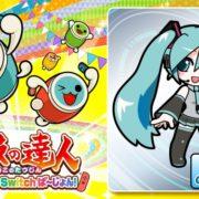 『太鼓の達人 Nintendo Switchば~じょん! 』の追加コンテンツ「ボーカロイド曲パック」が9月13日より配信開始!