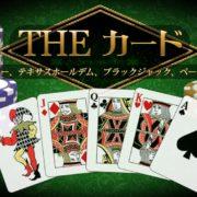 Switch用ソフト『THE カード ~ポーカー、テキサスホールデム、ブラックジャック、ページワン~』が2018年9月20日に配信決定!4種類のトランプゲームを収録したテーブルゲーム
