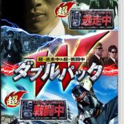『超・逃走中&超・戦闘中 ダブルパック』がNintendo Switch向けとして今冬に発売決定!