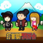 Nintendo Switch用ソフト『WORK×WORK』のテーマソング「はたらきたくない」が公開!