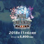 Switch版『ワールド オブ ファイナルファンタジー マキシマ』が2018年11月6日に発売決定!