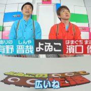 「よゐこのマリオでピーチ救出生活 最終話」が2019年1月24日に公開!