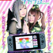 Switch用ソフト『秋葉原クラッシュ! 123ステージ+1』の発売日が2018年11月29日に決定!人気ブロック崩しゲームの最新作