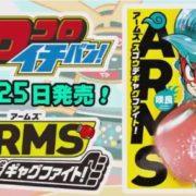 『ARMS スゴウデギャグファイト!』作者の咲良先生の手によるコミックスPR映像が公開!