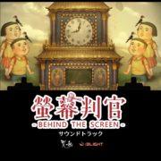 Switch用ソフト『螢幕判官 Behind The Screen』のオリジナルサウンドトラックが2018年10月11日より配信開始!