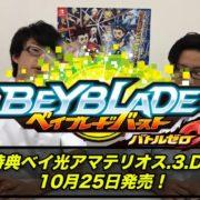 『ベイブレードバースト バトルゼロ』のゲーム紹介動画 第4回が公開!