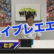 『ベイブレードバースト バトルゼロ』のゲーム紹介動画 第5回が公開!