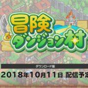 Nintendo Switch版『冒険ダンジョン村』の公式トレーラー(30秒Ver)が公開!