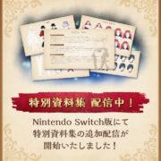 Switch版『籠庭のクックロビン』で「特別資料集」が配信開始!
