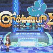 Nintendo Switch版『クロワルール・シグマ』のリリーストレーラーが公開!