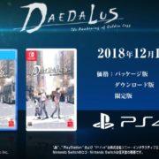 『ダイダロス:ジ・アウェイクニング・オブ・ゴールデンジャズ』のティザーPVが公開!