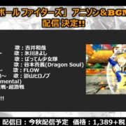 『ドラゴンボール ファイターズ』でアニソン&BGMパック2が今秋に配信決定!
