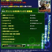 『ドラゴンボール ゼノバース2』の「アニソン&BGMパック2」収録楽曲が公開!