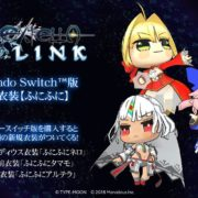 Nintendo Switch版『Fate/EXTELLA LINK』の新規衣装【ふにふに】紹介動画が公開!