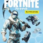 PS4&Switch用ソフト『フォートナイト ディープフリーズバンドル』が2018年12月13日に発売決定!