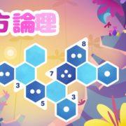 Switch版『六方 論理』が2018年10月18日から配信開始!言語に依存しないロジックパズルゲーム