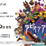 PS4&Switch用ソフト『ラピス・リ・アビス』のプロモーションムービー 第2弾が公開!