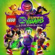 『レゴ DC スーパーヴィランズ』のローンチトレーラーが公開!
